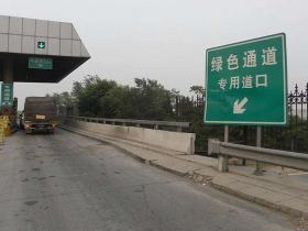 百香果高速可以免费吗