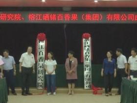 榕江成立百香果研究院推动全产业链发展
