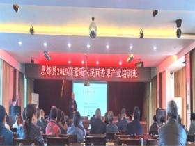 息烽县发展百香果产业积极组织农户培训观摩