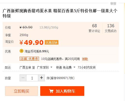 北京有百香果卖吗,北京百香果多少一斤
