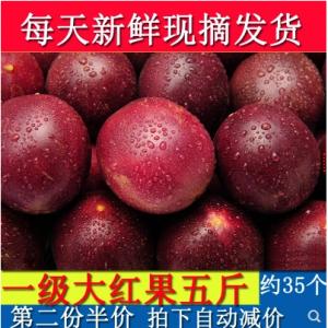 百香果一斤有几个