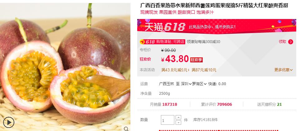 百香果超市有卖吗,超市百香果多少钱一斤